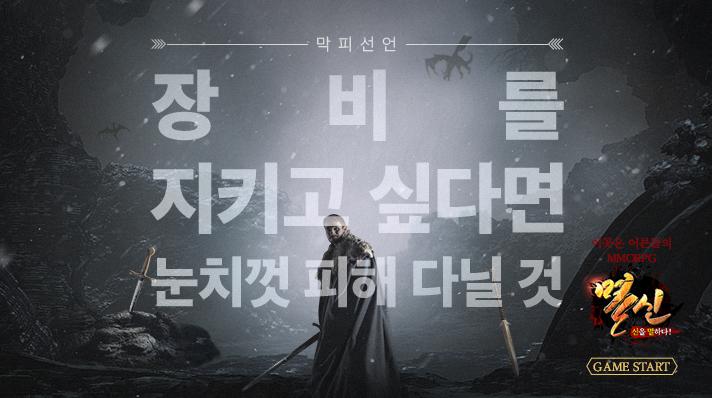 멸신_정식오픈