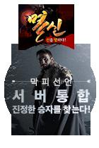 멸신_서버통합