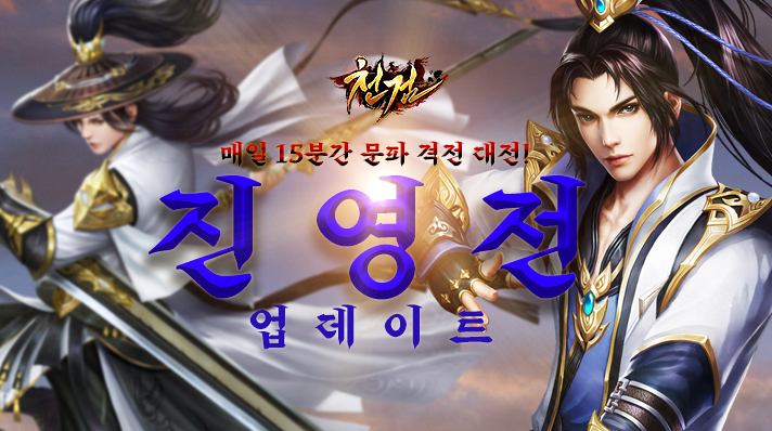 천검_진영전 업데이트