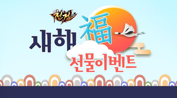 천검_설날 이벤트