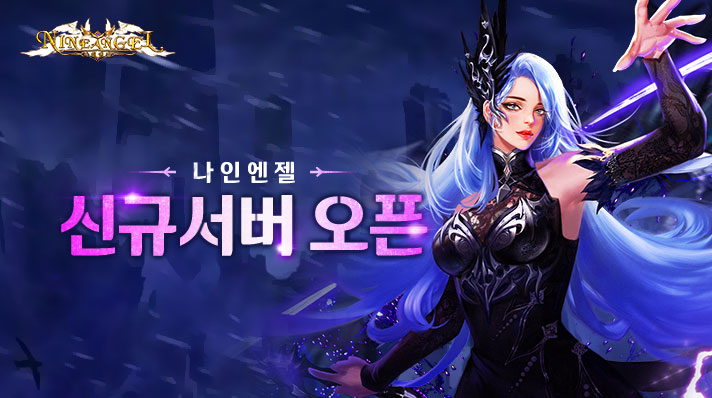 나인엔젤_신규서버