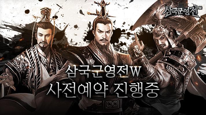 삼국군영전W_사전예약