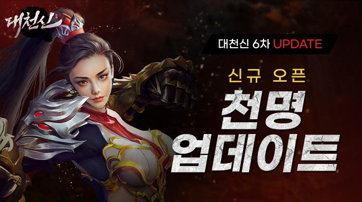 대천신_6차 업데이트