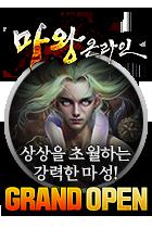 마왕온라인_정식오픈