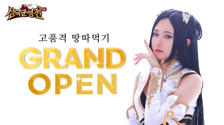 삼국군영전W_오픈배너