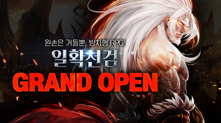 일확천검_정식 오픈