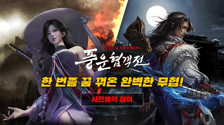 풍운협객전_사전예약
