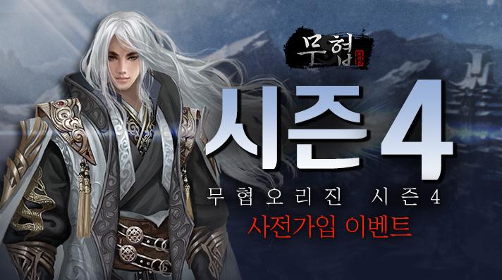 무협오리진_시즌4 사전가입 이벤트
