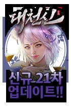 대천신_21차 업데이트