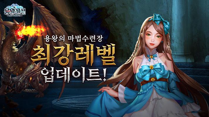 용왕전설_업데이트
