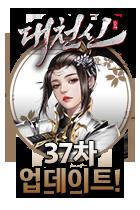 대천신_37차 업데이트