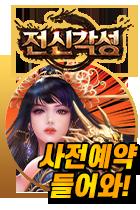 전신각성_사전 예약