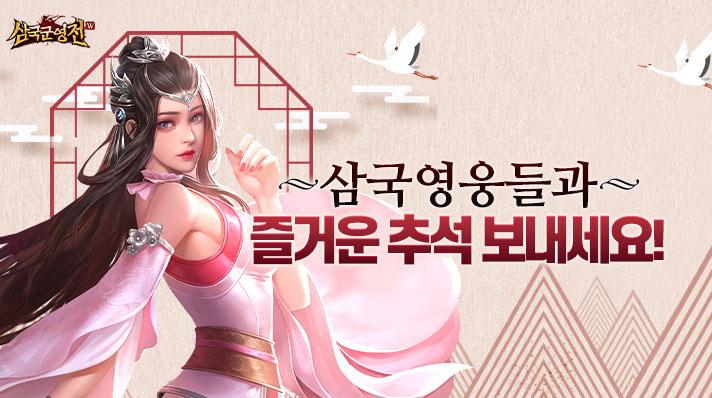 삼국군영전W_추석
