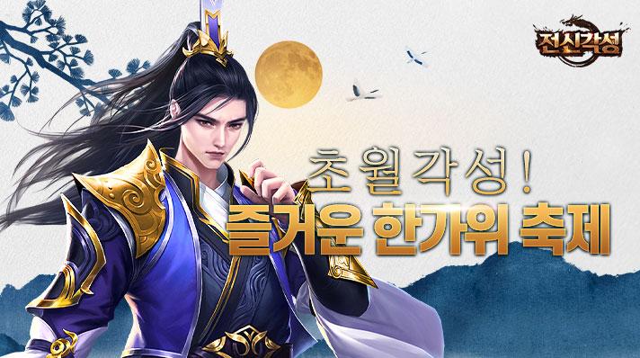 전신각성_추석