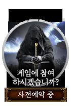 발키리온라인_사전예약