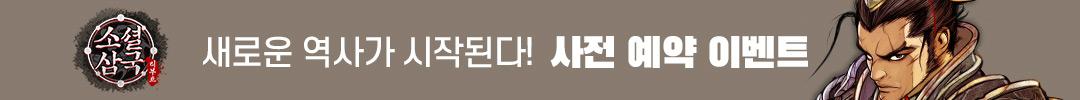 소셜삼국리부트_사전예약_중간배너