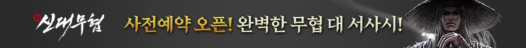 신대무협_사전예약