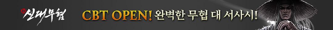 신대무협_CBT중간배너