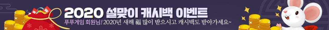 푸푸게임_캐시백 이벤트