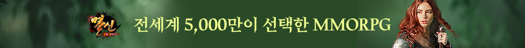 멸신_무제한거래