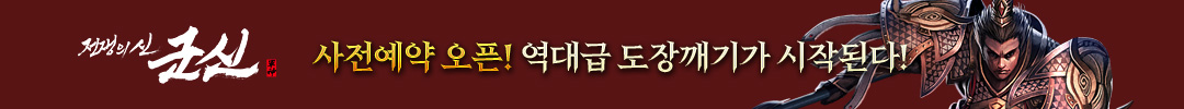 군신_사전예약