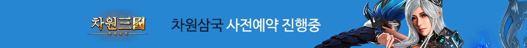 차원삼국_사전예약