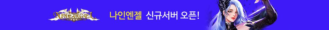 나인엔젤_신규서버 오픈