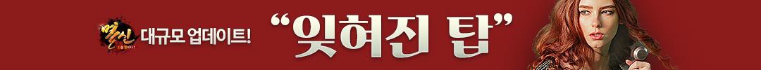 멸신_잊혀진 탑