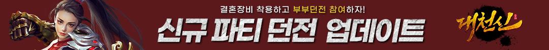 대천신_5차 업데이트