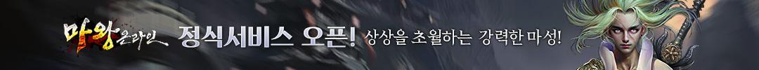 미왕온라인_정식오픈