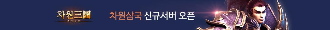 차원삼국_신규 서버