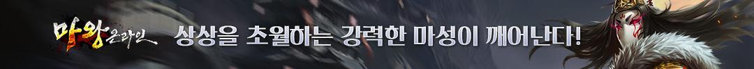 마왕온라인_정식오픈2