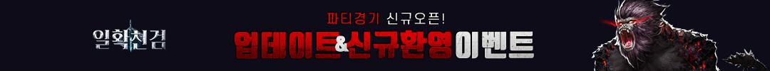 일확천검_2차 업데이트