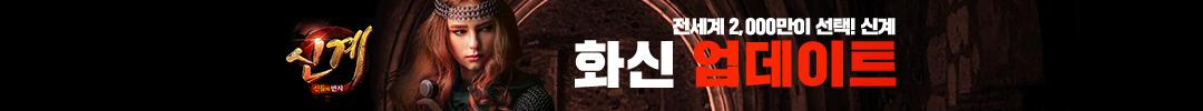 신계_화신업데이트 배너