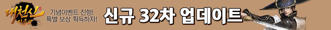 대천신_32차 업데이트