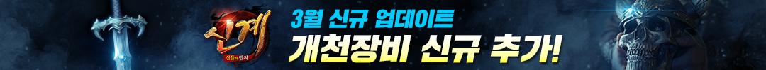 신계_3월 신규 업데이트