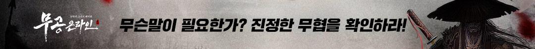 무공온라인_4월 업데이트