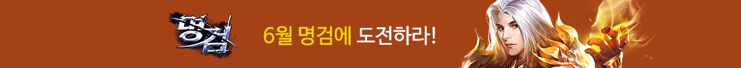 명검_도전하라