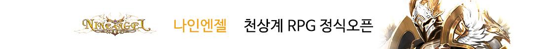 나인엔젤_신규 서버