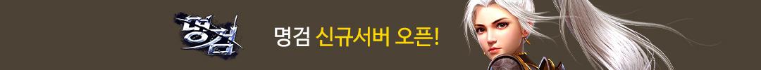 명검_신서버