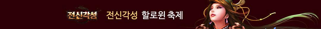 전신각성_할로윈
